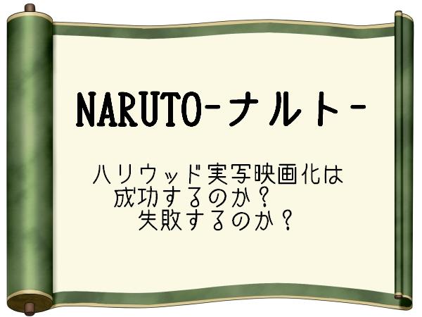 『NARUTO-ナルト-』ハリウッド実写映画化