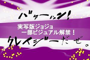 実写映画ジョジョ4部の山崎賢人ビジュアル解禁!遂に来たけどこれ大丈夫か!?
