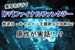 実写化ドラマ【FF】放送日・キャスト・主題歌などBGMは?原作が実話!?