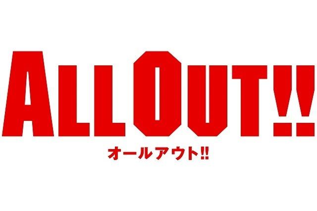 舞台『ALL OUT!!』キャスト決定!祇園健次役は原嶋元久さん他(画像あり)