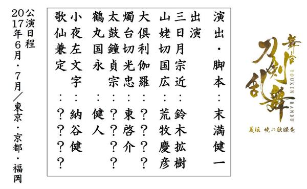 舞台「刀剣乱舞~義伝 暁の独眼竜~」キャスト・上演日程は?脚本は前作と同じ末満健一さん!