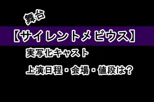 舞台【サイレントメビウス】実写化キャスト・上演日程・会場・値段は?