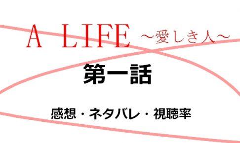 ドラマ【A LIFE】第1話感想・ネタバレ・視聴率