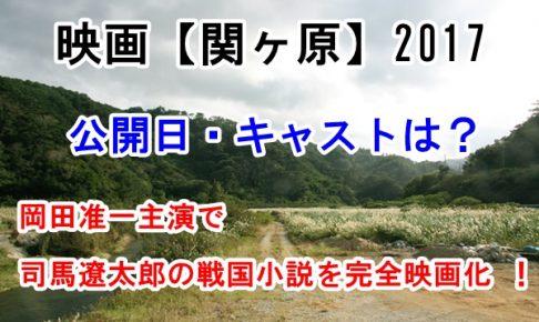 映画【関ヶ原】2017の公開日・キャストは?岡田准一主演で司馬遼太郎の戦国小説を完全映画化 !