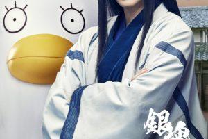 実写【銀魂】桂小太郎ビジュアル解禁!岡田将生以外に合ってる!?公開日も決定!