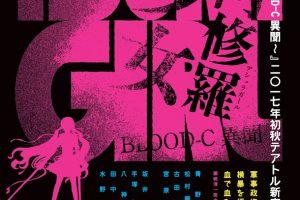 実写映画化【BLOOD-C異聞】(阿修羅少女)公開日・キャストは?