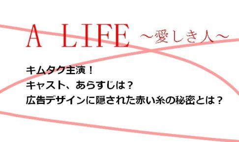 ドラマ【A LIFE】キムタク主演!キャスト、あらすじは?広告デザインに隠された赤い糸の秘密とは?