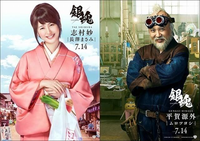 実写【銀魂】長澤まさみ(志村妙)&ムロツヨシ(平賀源外)のビジュアル解禁!