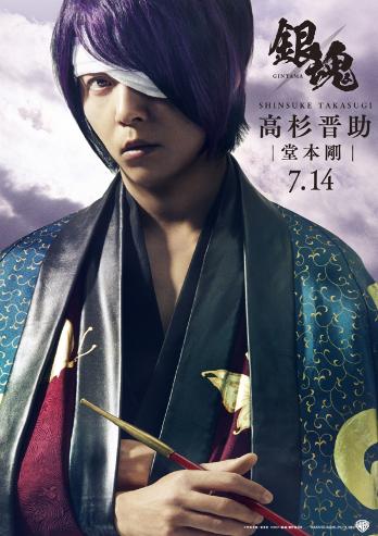 【銀魂】実写キャストのビジュアルが新たに4人解禁!高杉役の堂本剛の姿も!