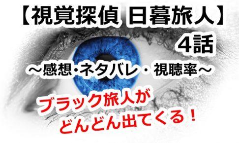 視覚探偵日暮旅人4話