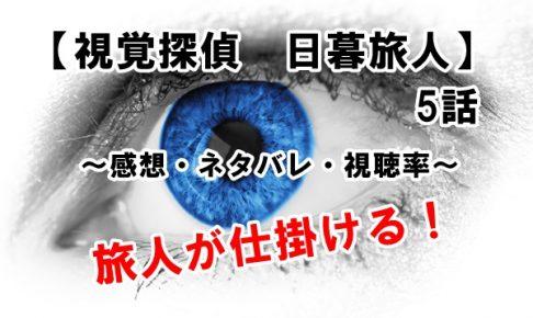 【視覚探偵 日暮旅人】5話感想・ネタバレ・視聴率 旅人が仕掛ける!