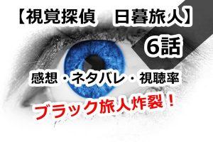 【視覚探偵 日暮旅人】6話感想・ネタバレ・視聴率。ブラック旅人炸裂!