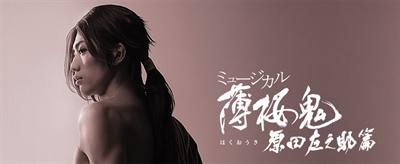 薄桜鬼 舞台観劇の服装マナー【2.5次元舞台・初心者】これで迷わない!
