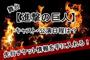 【進撃の巨人】キャスト・公演日程は?先行チケット情報を手に入れろ!