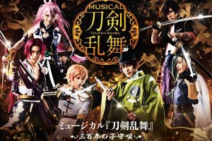 ミュージカル『刀剣乱舞』~三百年(みほとせ)の子守唄~のキャストと公演スケジュールは?