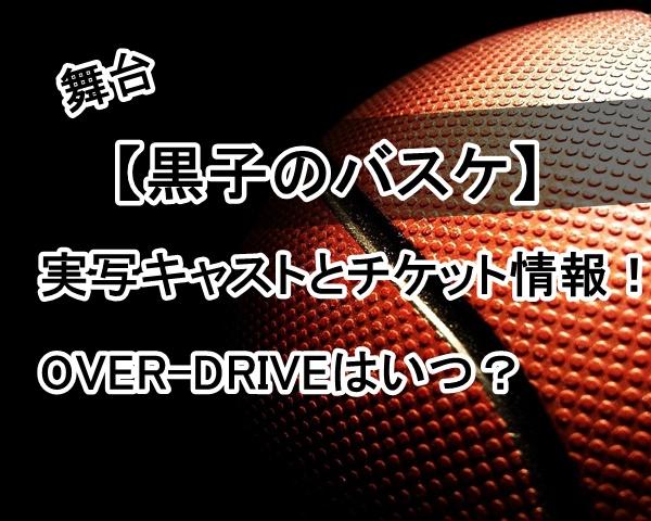 舞台【黒子のバスケ】実写キャストとチケット情報!OVER-DRIVEはいつ?