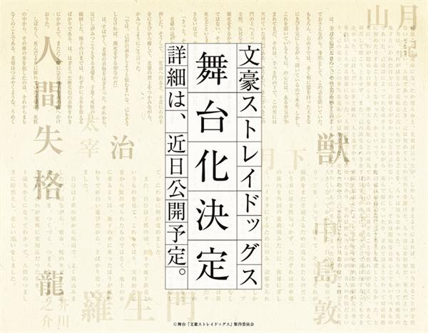 舞台化【文豪ストレイドックス】キャストは?太宰治、芥川を予想してみた!