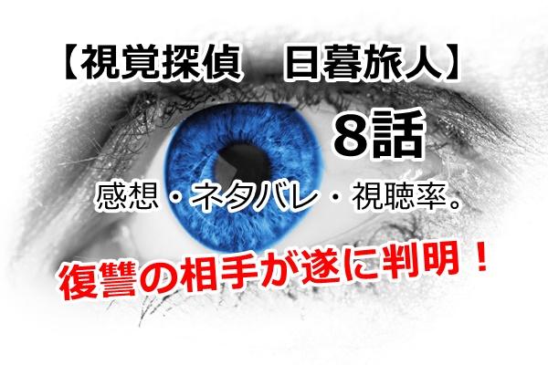【視覚探偵 日暮旅人】8話感想・ネタバレ・視聴率。復讐の相手が遂に判明!