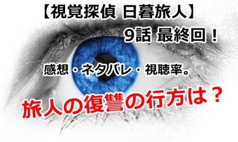 【視覚探偵 日暮旅人】9話 最終回!感想・ネタバレ・視聴率。旅人の復讐の行方は?