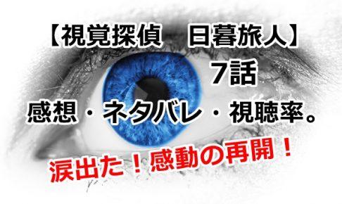 【視覚探偵 日暮旅人】7話感想・ネタバレ・視聴率。涙出た!感動の再開!