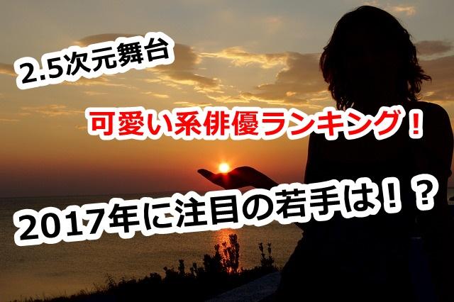 2.5次元舞台 可愛い系俳優ランキング!2017年に注目の若手は!?