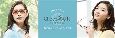 choco sun