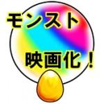 アニメ「モンスト」映画化!声優キャストや脚本・監督スタッフ紹介と相関図