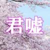 """君嘘実写化広瀬すず×山崎賢人主演、ポスターに""""嘘""""が!ネタバレしてしまう!"""