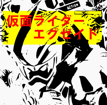 仮面ライダー エグゼイド ネタバレ