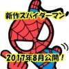 スパイダーマンホームカミング2017年8月11日に日本公開決定!あらすじ・俳優キャストは?