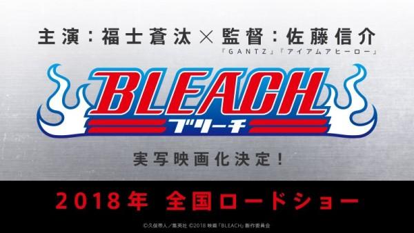 「BLEACH」(ブリーチ)映画化 実写化