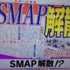 SMAP遂に解散、原因は香取慎吾?稲垣吾郎が一番生き残れない理由