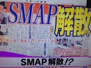 SMAP解散2016