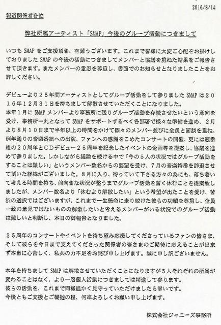 SMAP解散 メンバーコメント全文
