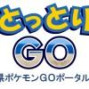 【とっとりGO】鳥取砂丘でポケモンGO解放!100以上のポケストップ・ジム!