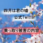 四月は君の嘘の公式Twitterアカウント乗っ取り被害の内容とは?