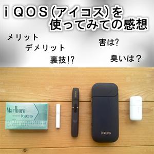 iQOS(アイコス)レビュー感想