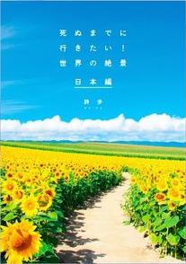 「死ぬまでに行きたい世界の絶景 日本編」