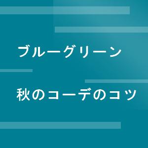 今年はブルーグリーンに挑戦してみて♡NEXT秋コーデのコツ