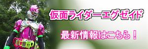仮面ライダーエグゼイド_R