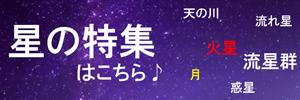 星の特集_R