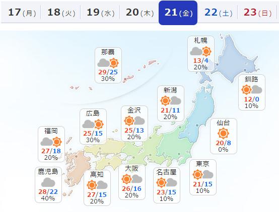天気予報Yahoo!