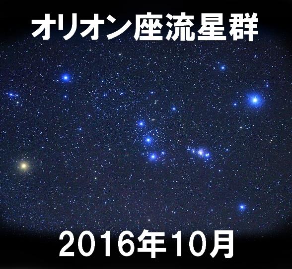 オリオン座流星群2016いつ?時間と方角、天気は?