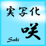 実写化映画&ドラマ『咲-Saki-』