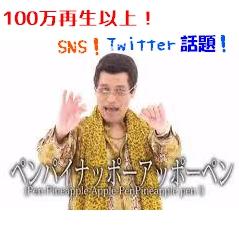 PPAPペンパイナッポーアッポーペン意味と歌詞は?100万再生以上動画!TwitterやSNSで話題!