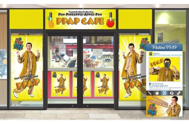 PPAPカフェソラマチ期間限定オープン