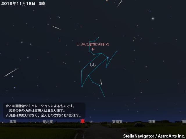 獅子座流星群2016