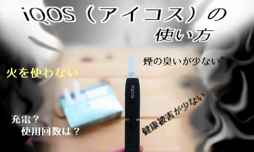 iQOS(アイコス)使い方