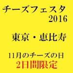 【チーズフェスタ2016東京・恵比寿】2日間限定の開催日時はいつ?料金は無料!?世界のチーズを試食しよう♪