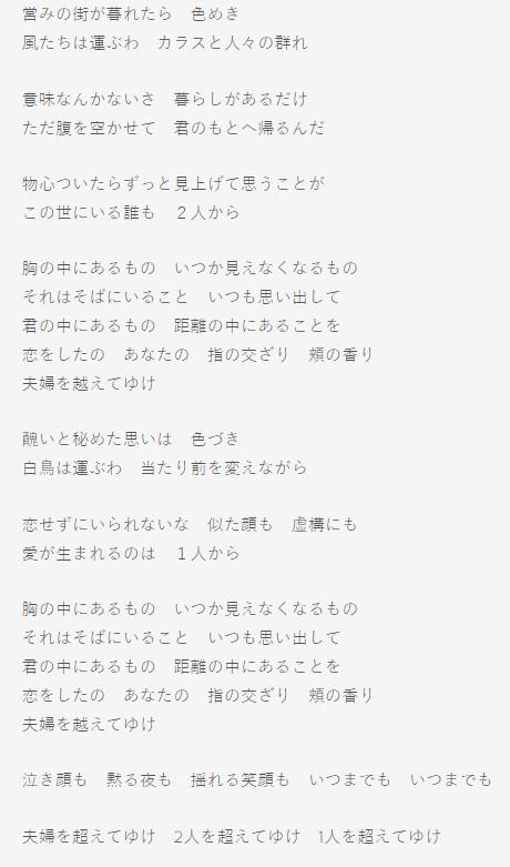 振付 恋 ダンス